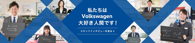 私たちはVolkswagen大好き人間です!