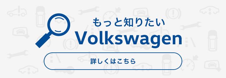 もっと知りたいVolkswagen