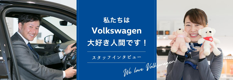私たちはVolkswagen大好き人間です! スタッフインタビューこちらから