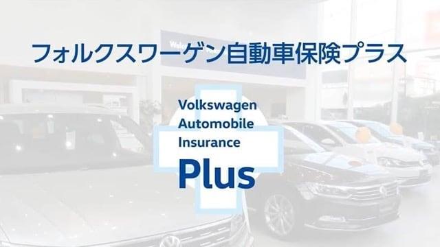 フォルクスワーゲン自動車保険プラスについて