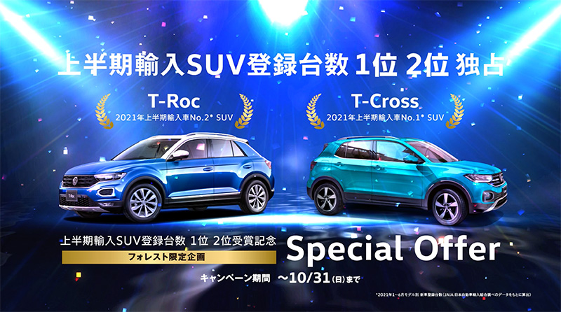 SUV SPECIAL OFFER